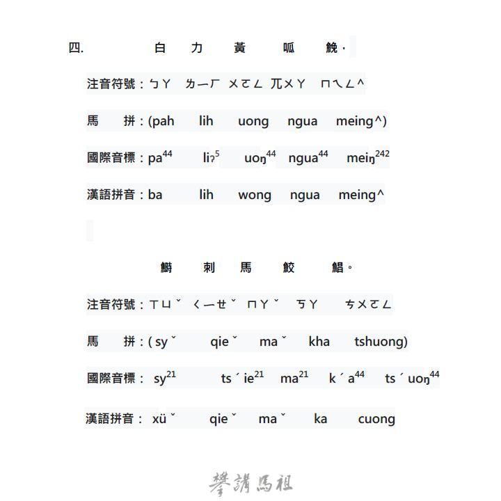 林宜水先生提供的諺語賞析六