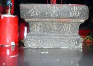 東引天后宮石製香爐